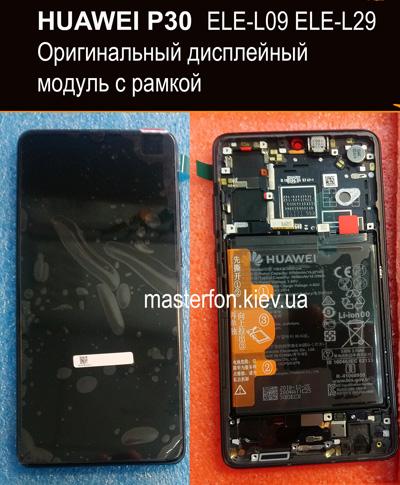Замена экрана хуавей П30 в Киеве