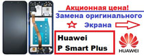 huawei-zamena-displeynogo-modulya-p-smart-plus