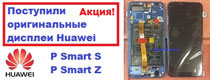 huawei-postupili-originalnye-displejnye-moduli-p-smart-s-z-honor-10