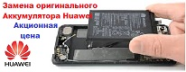 battery-huawei-original-p-smart-2019