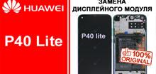 Замена экрана Huawei P40 lite оригинал киев