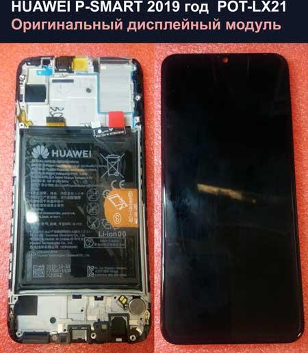 Замена оригинального дисплейного модуля P smart plus