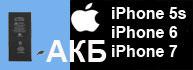 Замена аккумулятора в телефоне iphone 5, iphone 6, iphone 7