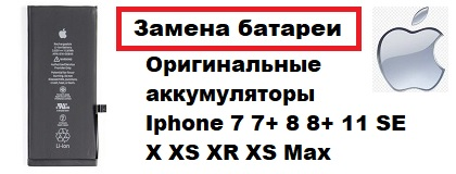 iphone-aktsiya-zamena-accumulatorov-original