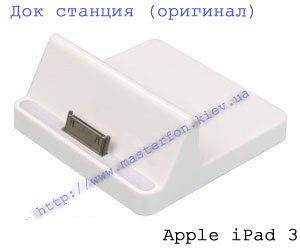 Док станция Apple Ipad 3