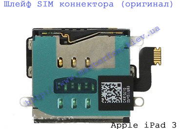 Замена шлейфа SIM коннектора Apple iPad 3