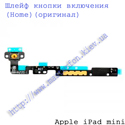 Замена контроллера кнопки Home Apple iPad mini