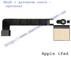 Замена шлейфа с датчиком света Apple iPad