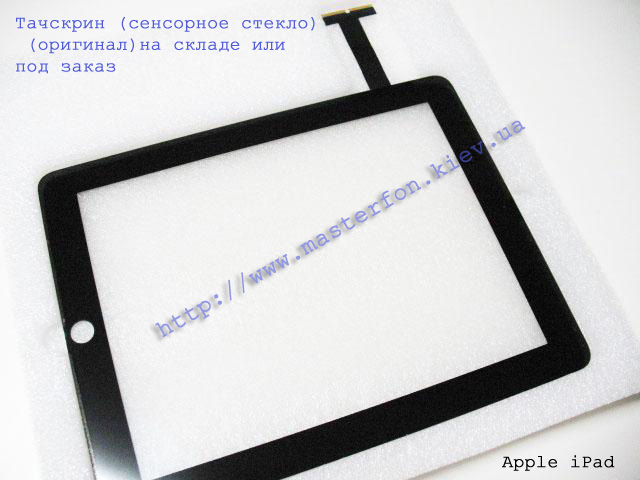 Замена Apple iPad таскрин сенсор