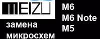 meizu-remont-na-urovne-mikroskhem