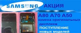 замена экрана самсунг a80 в Киеве