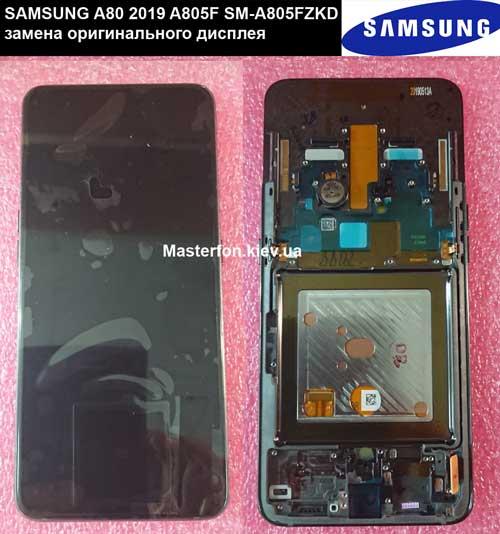 Замена стекла Самсунг a805 A80 2019 black