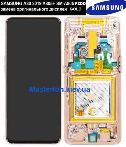 Замена экрана Samsung A80 золото