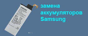 Замена аккумуляторов и контроллеров заряда для телефонов Samsung A510 A710 A5 J7 J730 G930