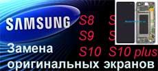 s8 s9 s10 Samsung Замена стекол и экранов по акции. Самая низкая цена на замену стекла Samsung и экранов