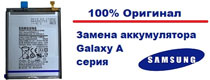 samsung-galaxy-zamena-accumulatorov-original