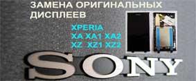 Замена дисплеев Sony xz2  xz2 ultra