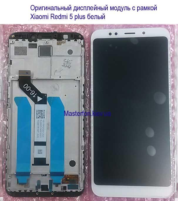 Замена оригинального экрана с рамкой xiaomi redmi 5 plus