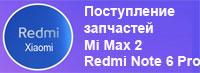 xiaomi-redmi-note-6-pro-mi-max-2-originalnye-zapchasti