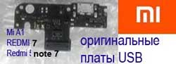 postuplenie-orignnalnykh-zapchastej-dlya-novykh-modelej-xiaomi