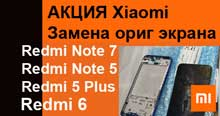 redmi-note-5-redmi-note-7-zamena-originalnykh-ekranov