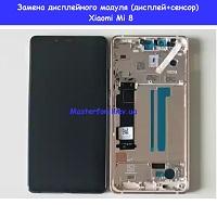 Замена дисплея Xiaomi Mi 8